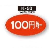 POPシール 100円均一