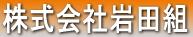 株式会社岩田組